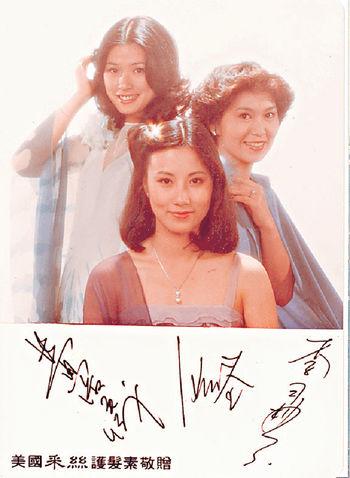 78年,黃淑儀Gigi姐跟汪明荃和李司棋一齊為「采絲」拍攝洗頭水廣告